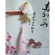 Chinese Carved Shell Fan Hair Stick Hair Pin with Butterfly and Tassel